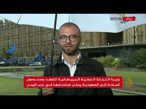 وزيرة بريطانية تعتذر عن منح التحالف السعودي الإماراتي تراخيص جديدة لصادرات عسكرية