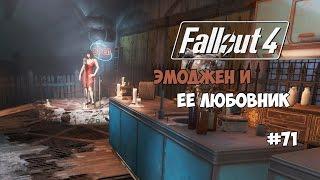 Fallout 4 71 - Эмоджен и ее любовник.