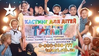 Україна має талант начинает кастинг для талантливых детей!