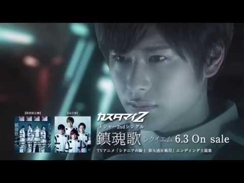 カスタマイZ「鎮魂歌 -レクイエム-」MV