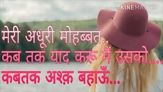 Kab tak yad karu mai usko kabtak ashq bahau sad song