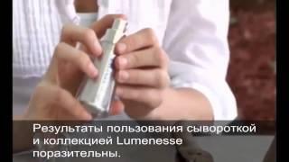 Омолаживающая сыворотка LUMINESCE Jeunesse(Пришло время омолаживающих продуктов нового поколения. Они основаны на новейших разработках, получивших..., 2014-12-15T09:32:40.000Z)