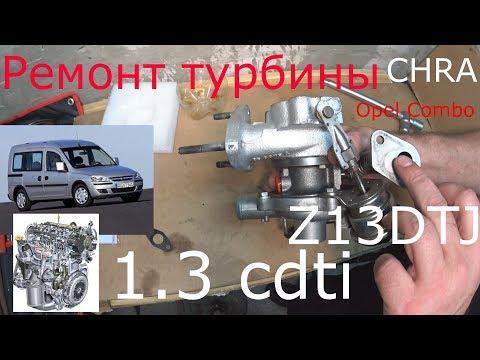 Фото к видео: Турбина замена картриджа 1.3 cdti Opel Combo . Z13DTJ . CHRA