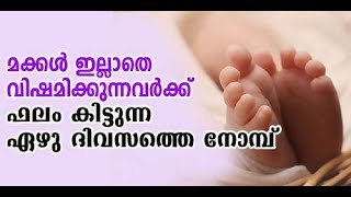 7 days fasts and Dua for Childless couple , Islamic Duas to conceive a child