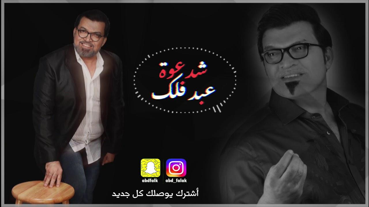 عبد فلك | شدعوه | اوديو حصريا من قناة الفنان عبد فلك شدعوة Offical Audio