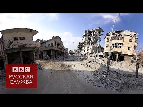 Видео 360°: Прогулка по разрушенной Ракке - Видео онлайн