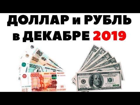 😱📉СТРАШНЫЙ декабрь для РУБЛЯ. Прогноз курса доллара к рублю на декабрь 2019. Валютный прогноз