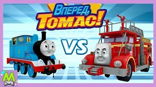 Томас и его Друзья!Вперёд Навстречу Новым Приключениям.Гонки в Крепости.Игра как Мультик