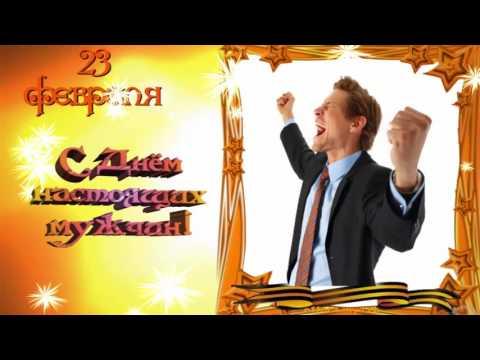 ❶Оригинальное видео поздравление с 23 февраля|Кого поздравляют с 23 февраля|Posts search: Поздравления на 23 февраля|Подарок на день рождения ПАПЕ , Юбилей, Годовщину, День Папы, 23 ФЕВРАЛЯ|}