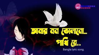 Amar Mon Volano Pakhi Re Lyrics।  আমার মন ভোলানো পাখি রে।  Bangla sad song.