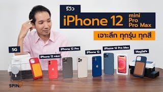 [spin9] รีวิว iPhone 12 เจาะลึก ทุกรุ่น ทุกสี