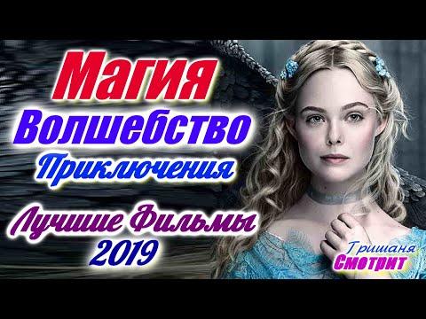 Фильмы про волшебство, магию и приключения 2019. Фильмы про колдовство 2019 года.