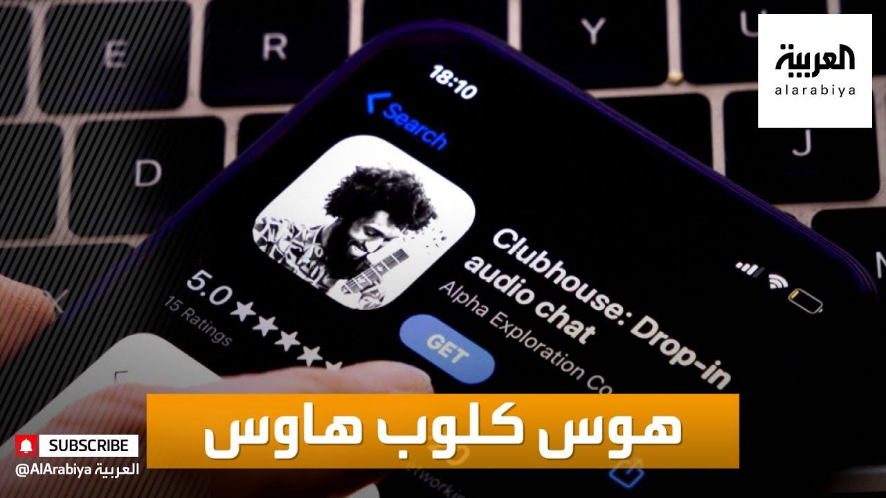 صباح العربية | حمى -كلوب هاوس- في تويتر وفيسبوك  - 10:00-2021 / 2 / 25