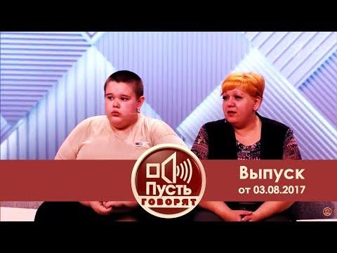 Пусть говорят. Самый большой мальчик России хочет похудеть! Выпуск от03.08.2017