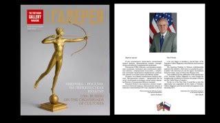 Presentation of the Tretyakov Gallery Magazine