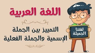 اللغة العربية | التمييز بين الجملة الإسمية والجملة الفعلية