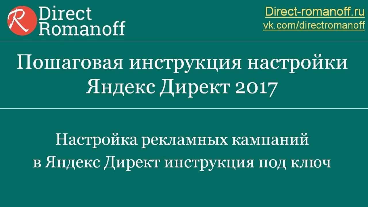 настройка яндекс директ пошаговая инструкция 2017
