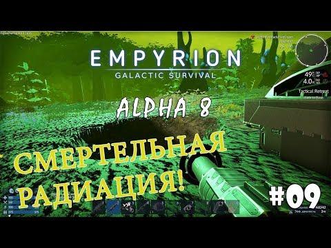Empyrion - Galactic Survival (Alpha 8) #9 - Радиоактивный биом