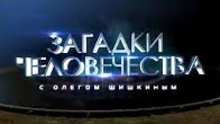 Загадки человечества с Олегом Шишкиным. 29.05.2018