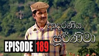 Adaraniya Purnima | Episode 189  ආදරණීය පූර්ණිමා Thumbnail
