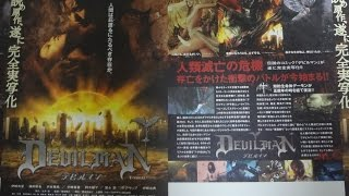デビルマン 2004 映画チラシ 2004年10月9日公開 【映画鑑賞&グッズ探求...