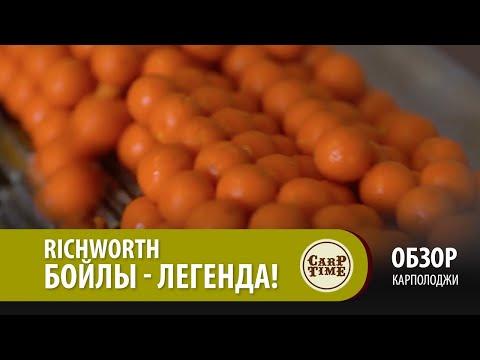 Richworth бойлы - легенда! Карполоджи ОБЗОР