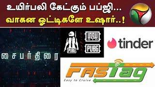 உயிர்பலி கேட்கும் பப்ஜி... வாகன ஓட்டிகளே உஷார்..! | Cyber Thirai | 20/01/2020 | PUBG | Tinder
