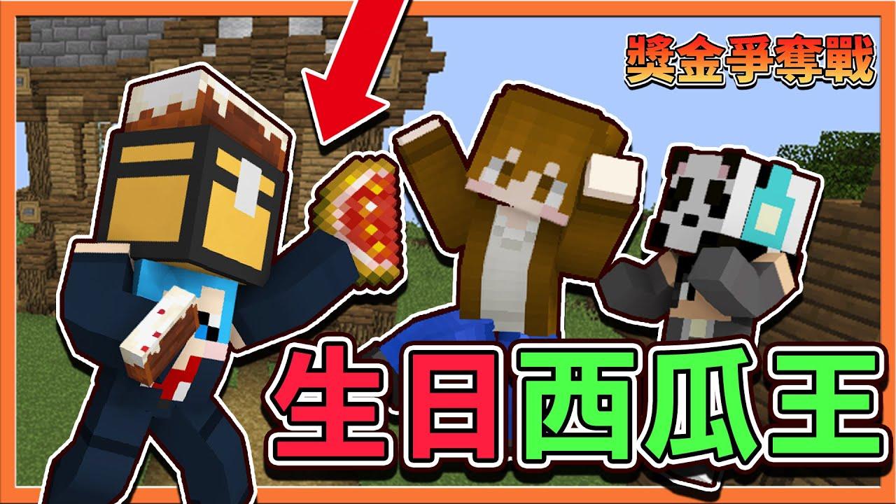 『第5屆 獎金爭奪戰』BOSS討伐戰鬥 !!【生日西瓜王】大家都被【好運西瓜】收買啦!😂|| Minecraft【巧克力】