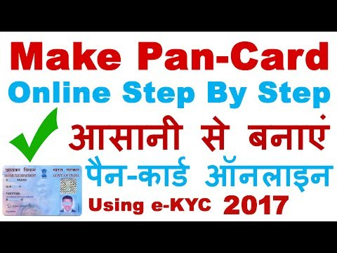 How to Make PAN CARD Online EASILY in Hindi Step By Step 2017 (पैन कार्ड कैसे बनाये ऑनलाइन )
