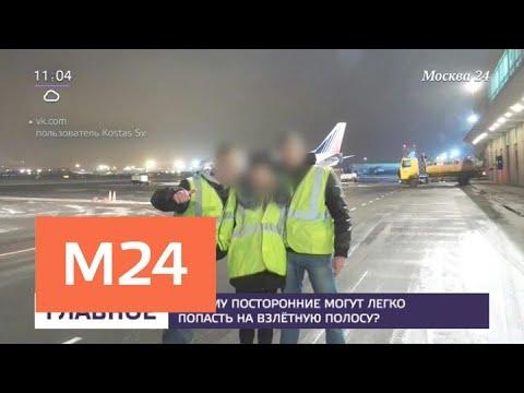 Как посторонние попадают на взлетную полосу - Москва 24
