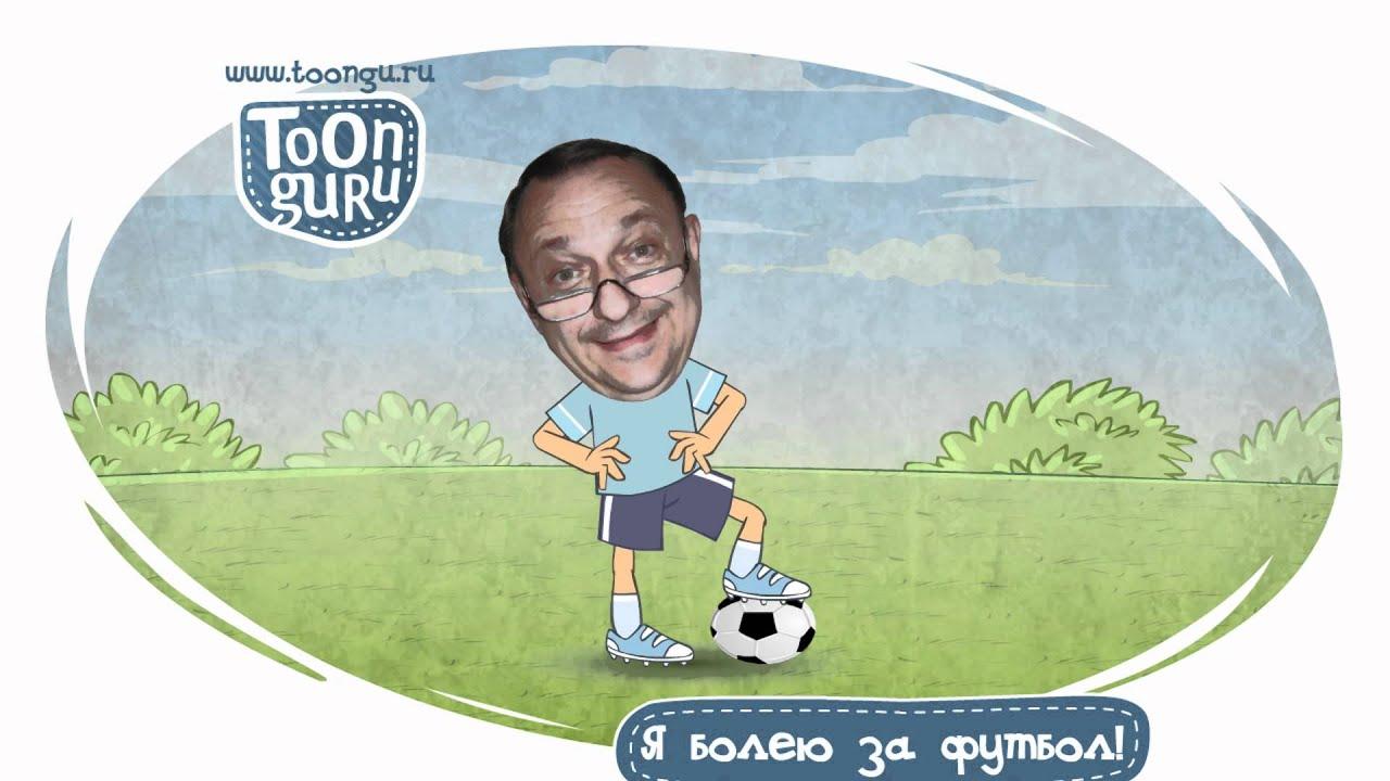 Поздравления с днём рождения брату футболисту