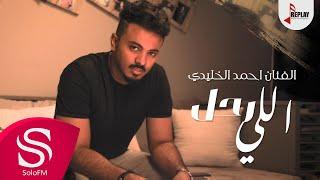 اللي رحل - احمد الخليدي ( حصرياً ) 2020