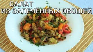 Салат из тушеных овощей! ПП рецепты! Постные рецепты! Тушеные овощи!