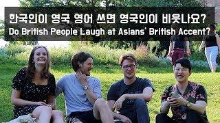"""""""한국인이 영국 발음 쓰면 영국인이 비웃나요?"""" - 현지인에게 물어보았다"""