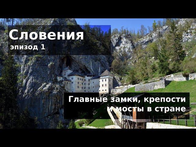 #97 Словения: Главные замки и крепости страны
