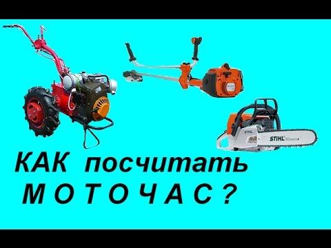 Что такое моточасы на тракторе и другой технике: контроль ресурса работоспособности