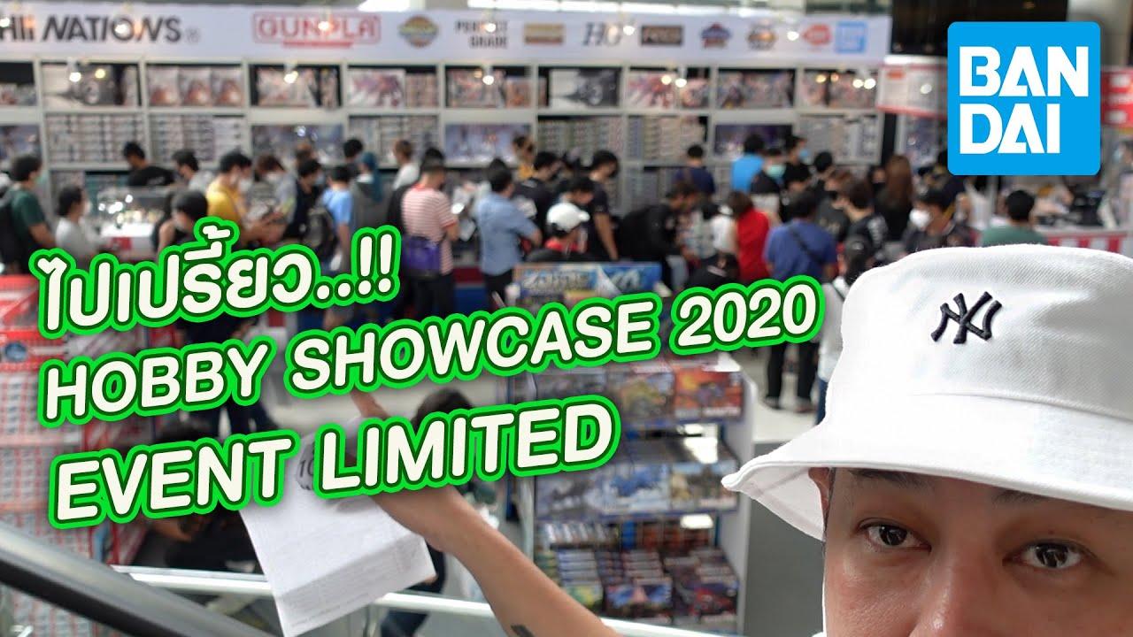 ไปเปรี้ยว HOBBY SHOWCASE 2020 [Vlogโง่ๆ]