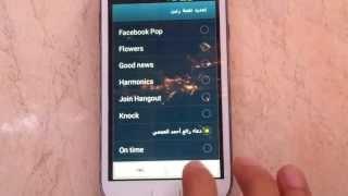 شرح طريقة تخصيص نغمة للرسائل من إختيارك لهواتف الأندرويد بجودة Full HD