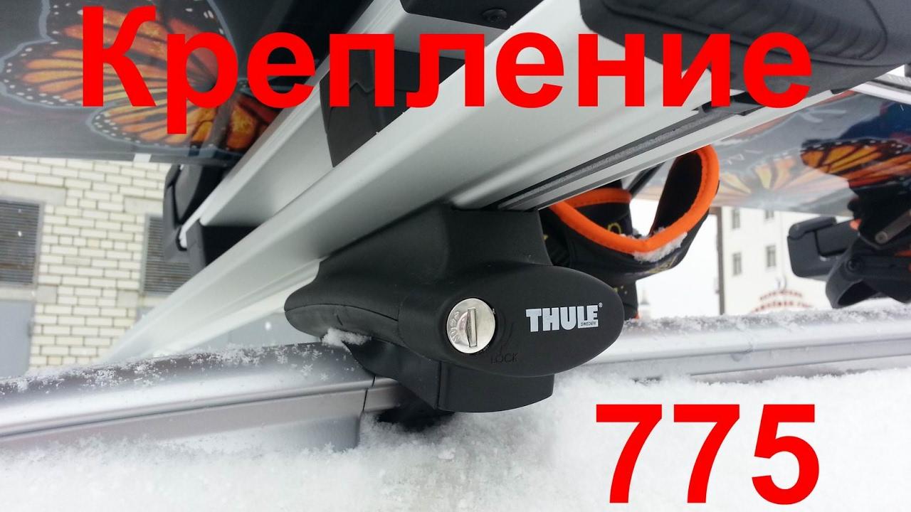 Thule 775 крепления для рейлингов - YouTube