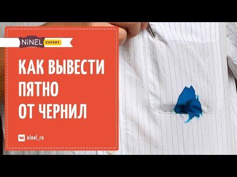 Как отстирать чернила от шариковой ручки с одежды