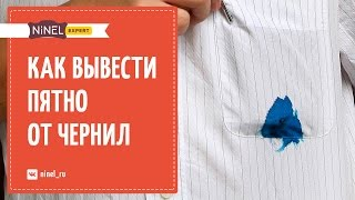 Как вывести пятно от чернил шариковой ручки? Как убрать пятна от ручки на одежде?(, 2016-09-02T13:31:11.000Z)