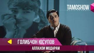 Голибчон Юсупов - Аллахои модарам / Gholibjon Yusupov - Allahoi Modaram (2016)