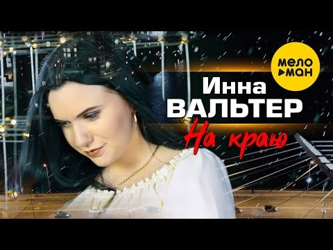 Инна Вальтер -  На краю (Official Video 2020)