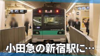 【特報】小田急の新宿駅にJR東日本の車両が@代々木上原→新宿