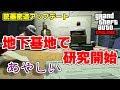【GTA5】怪しい地下基地にいる研究者のために原材料を運ぶ【銃器密造アップデート】