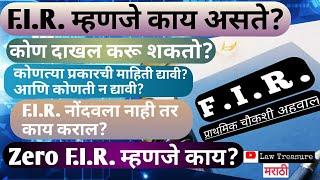 F.I.R.म्हणजे काय?Zero F.I.R.म्हणजे काय? What is F.I.R.?|ZERO F.I.R.|sec 154 ,200,of crpc|lawtreasure