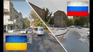 Одесса - Волгоград. Украина - Россия. Сравнение.