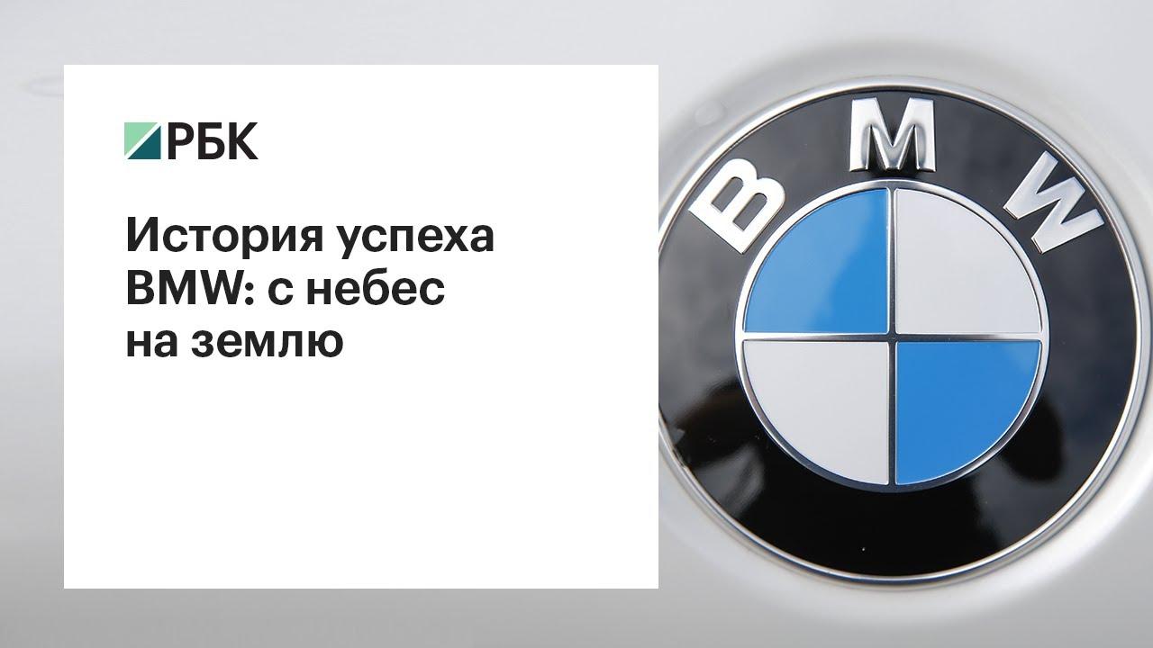 История успеха BMW: с небес на землю