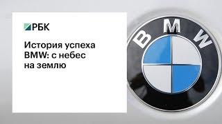 История успеха BMW  с небес на землю