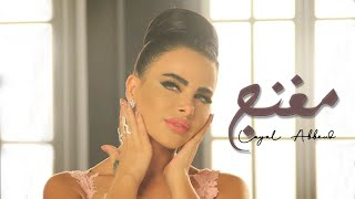 Layal Abboud Mghanaj Music Video / ليال عبود مغنج كليب
